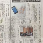 岐阜新聞(2016.05.21)